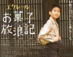 $Only One BAFC(播州赤穂フィルムコミッション)-映画『エクレール・お菓子放浪記』