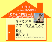 ShowBoat staff ブログ
