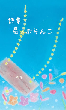 $Blue Moon  絵本作家 明花