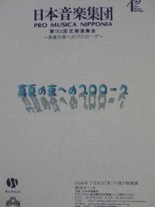 $松尾祐孝の音楽塾&作曲塾~音楽家・作曲家を夢見る貴方へ~-日本音楽集団プログラム表紙