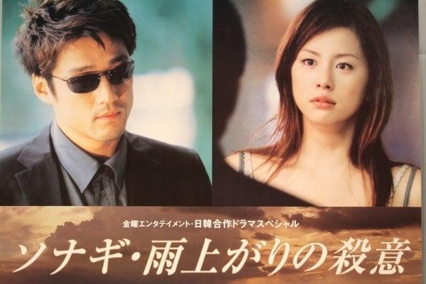 「ソナギ〜雨上がりの殺意 米倉涼子」的圖片搜尋結果