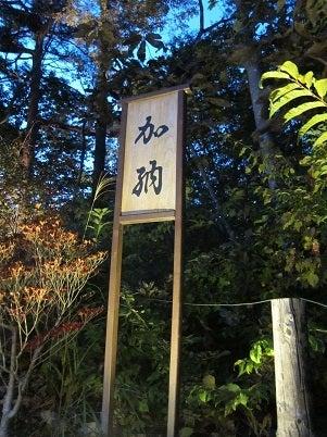 銀座由美ママの心意気-軽井沢加納 表札