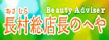 ユナイテッドシー 長村総店長のBeauty Blog?