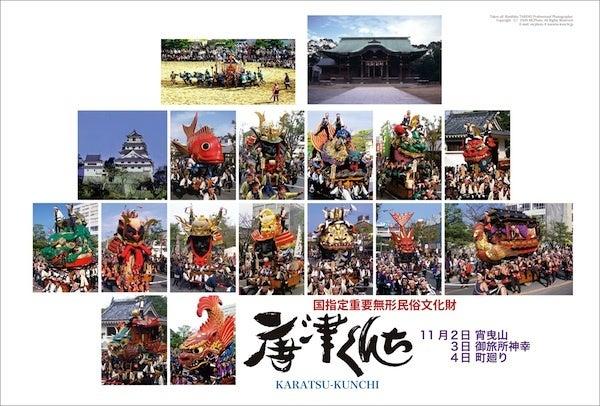 Photographer TAKENO Kimihiko-曳山勢揃いポスター