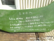★那須の食べブロ★-FN