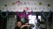 桜井美馬オフィシャルブログ「Biba Blog」Powered by Ameba-100110_161052_ed.jpg