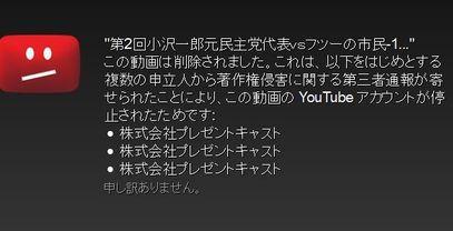 卑劣な情報狩りで、小沢一郎が国...