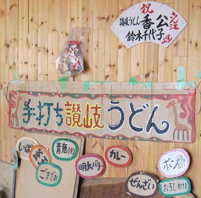 滝高校56年卒業生のブログ-うどん看板