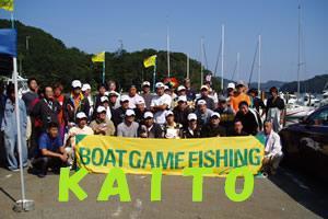 栗田竜男のブログ-KAITO  ボートゲームフィッシング2011