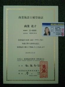 (社)商業施設連合会 事務局ブログ-111012_1059331.jpg