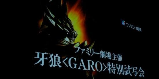 GARO PROJECT 牙狼<GARO>最新情報-GAROファミ劇主催試写会