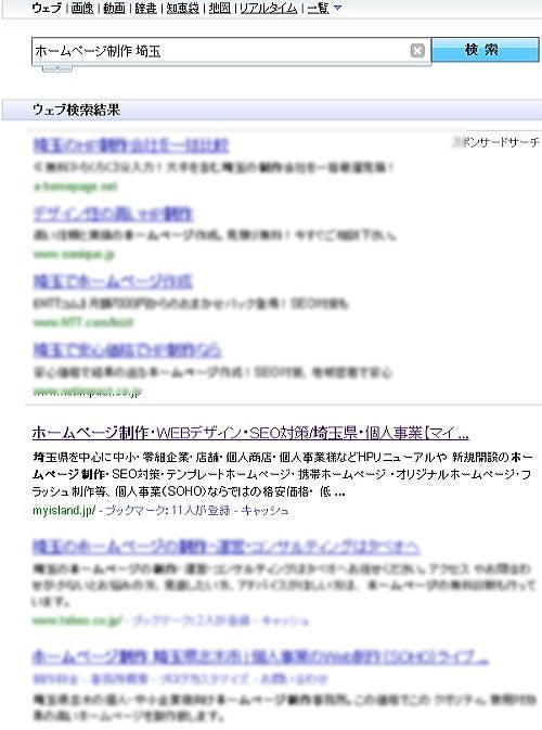$アメブロでYahoo Google 検索エンジンの上位表示対策屋-上位表示達成キャプチャー画像