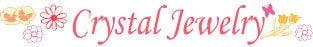$輝き解き放つ自分らしさの開花*クリスタルコーディネーターAkiのブログ 芝浦・静岡