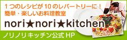 $1つのレシピが10のレパートリーに!簡単・楽しいお料理教室「nori★nori★kitchen」