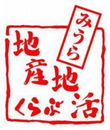 三浦地産地活くらぶのブログ