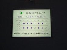 $名古屋市名東区の歯医者    一社歯科クリニックのブログ