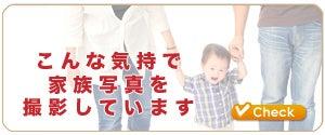 $家族写真大好き hama-Blog