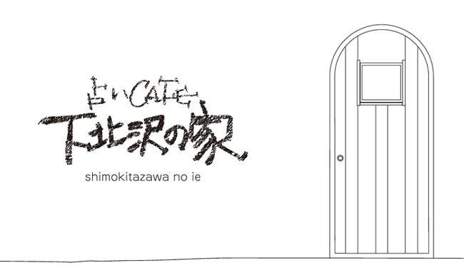 占いカフェ 下北沢の家のブログ