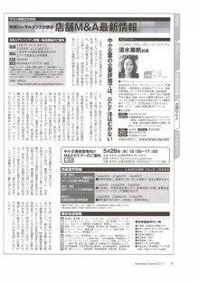 M&A市場を創る女社長のブログ(㈱ビジネス・ブローカレージ・ジャパン代表・清水美帆blog)-ビジネスチャンス7月号