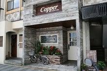 茨城県水戸市泉町Copperのブログ
