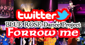 BLUE ROSE Dance Project ツイッター