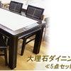 大理石 ダイニングテーブルの画像