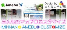 新潟県柏崎市エクステリア&ガーデニング情報 クリエ-みんなのアメブロカスタマイズサイドバナー