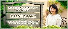 新潟県柏崎市エクステリア&ガーデニング情報 クリエ-エクステリアヘッダーバナー画像画像