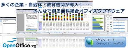 決断!6ヶ月以内に月収50万円を本気で掴む方法-OpenOffice.org 3.3_3