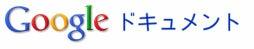 決断!6ヶ月以内に月収50万円を本気で掴む方法-googleドキュメント_1