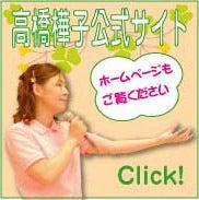 がんばれ 高橋樺子-ホームページへリンク