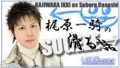 Ikki Kajiwara のすべる話-一騎バナー2