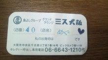 くるま屋@うえちゃんのブログ