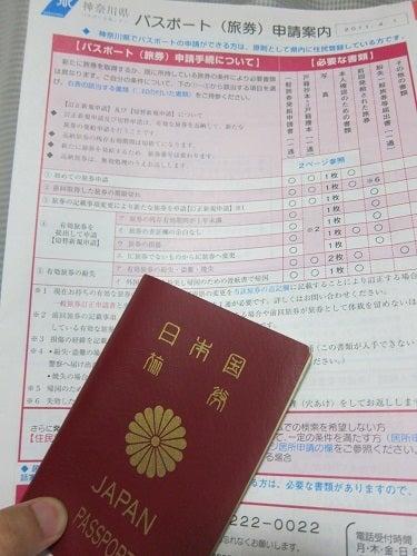 ~風の吹くまま、自由気ままな旅を~-パスポート