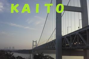 栗田竜男のブログ-KAITO 瀬戸大橋