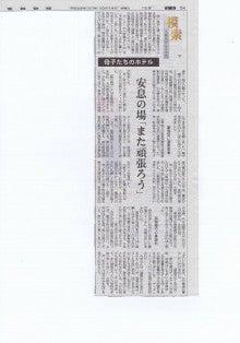 $「福島の子どもを守る!避難サポートプロジェクト」のブログ