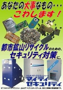 さんらいとの冒険(晃立工業オフィシャルブログ)-セキュリティとリサイクルの両立