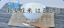新見庄米はるる店ブログ
