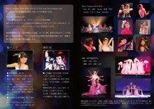 ブルーローズダンスギャラリー2011 公演特設ブログ