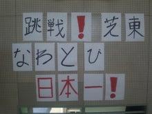 縄☆レンジャーランド-DVC00925.jpg