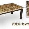 大理石 センターテーブル(マーブル)の画像