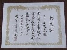友近890(やっくん)ブログ ~歌への恩返し~-DSCF9754.jpg