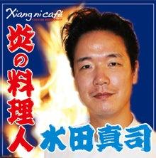 $[エイト通信] 北京ダック専門店中国茶房8~Chinese cafe Eight~のブログ-水田
