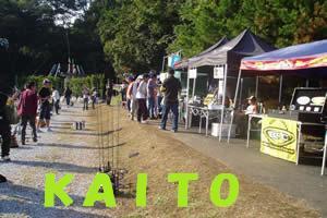 栗田竜男のブログ-KAITO  ZPIイベント