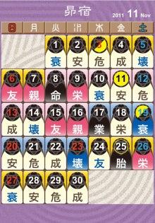 カレンダー 宿 曜 二十七宿別 性格と運気(密教宿曜占星術