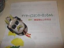 友近890(やっくん)ブログ ~歌への恩返し~-DSCF9765.jpg