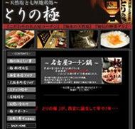 $とりの極 大阪本町店のブログ