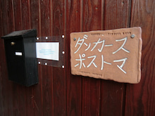 布ナプキンとエコ洗剤の「えころじ庵」-表札