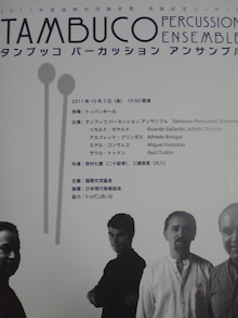 $松尾祐孝の音楽塾&作曲塾~音楽家・作曲家を夢見る貴方へ~-タンブッコ演奏会冊子