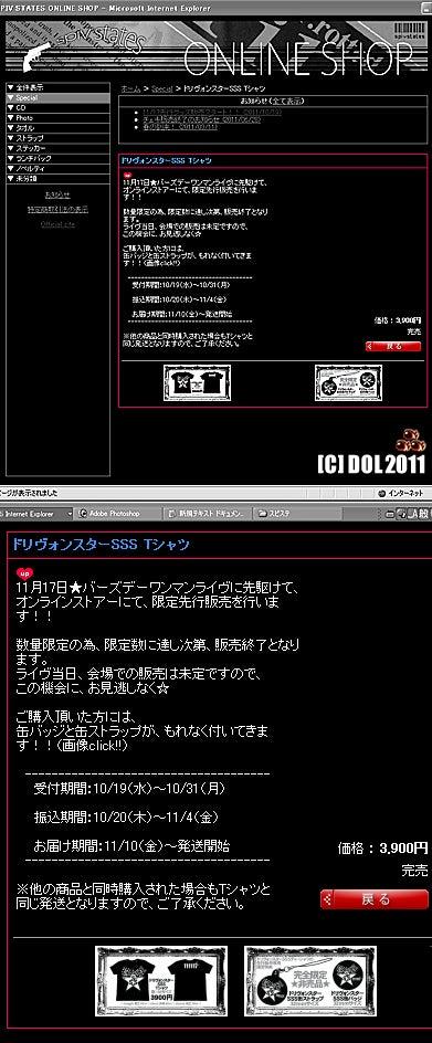 眼球古(メダマコ)333【 めзめ】の★ピグプリケっ★since20100707-3f
